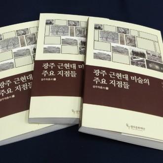 광주학 총서 '광주 근·현대미술의 주요지점들' 발간
