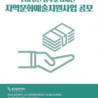 2020년 광주문화재단 지역문화예술지원사업 공모