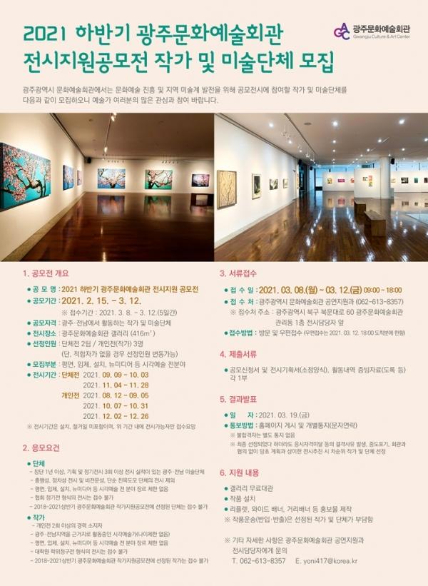 2021 광주문화예술회관 전시지원공모전.jpg