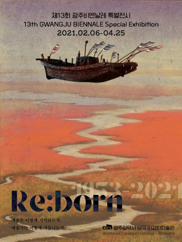 Re born.이강하미술관.포스터.20210206-0425.png